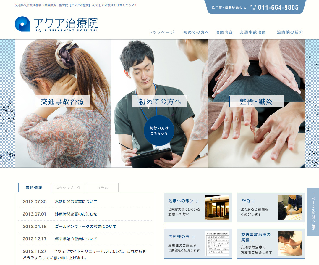 アクア治療院 ウェブサイト