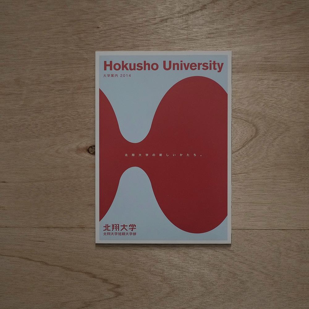 2_hokusho_2014_panf