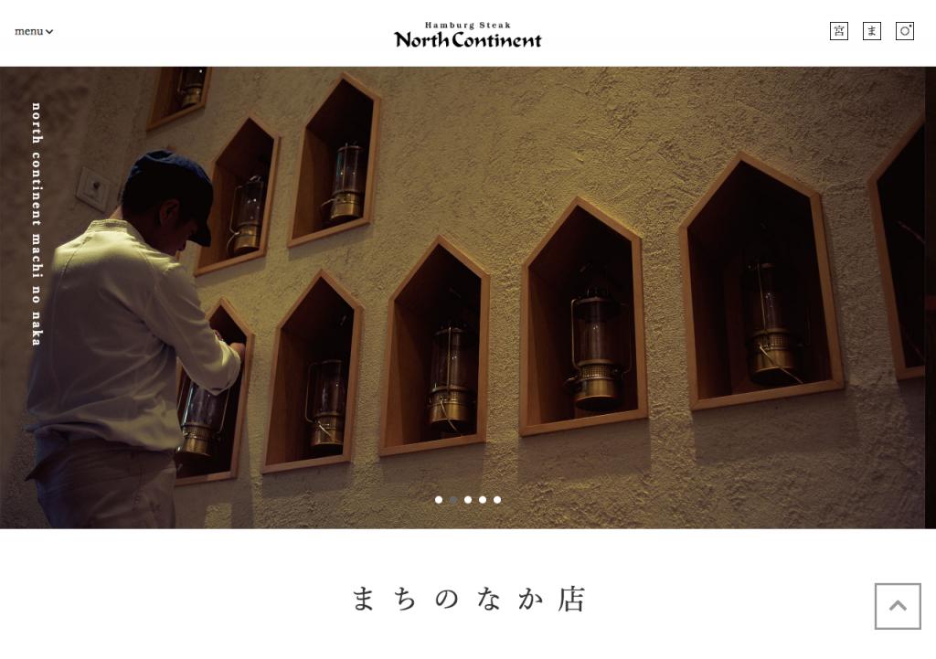 FireShot Capture 15 - ノースコンチネント 北海道産のお肉を使った札幌の手作りハンバーグ専門店 - http___www.north-continent.co.jp_