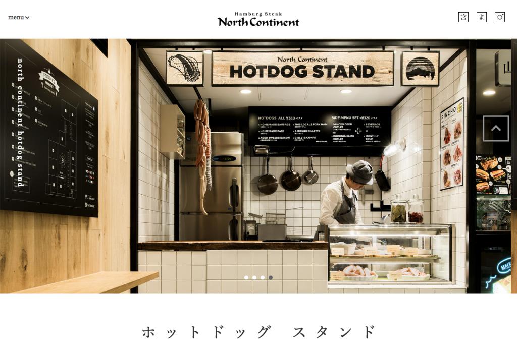 FireShot Capture 17 - ノースコンチネント 北海道産のお肉を使った札幌の手作りハンバーグ専門店 - http___www.north-continent.co.jp_
