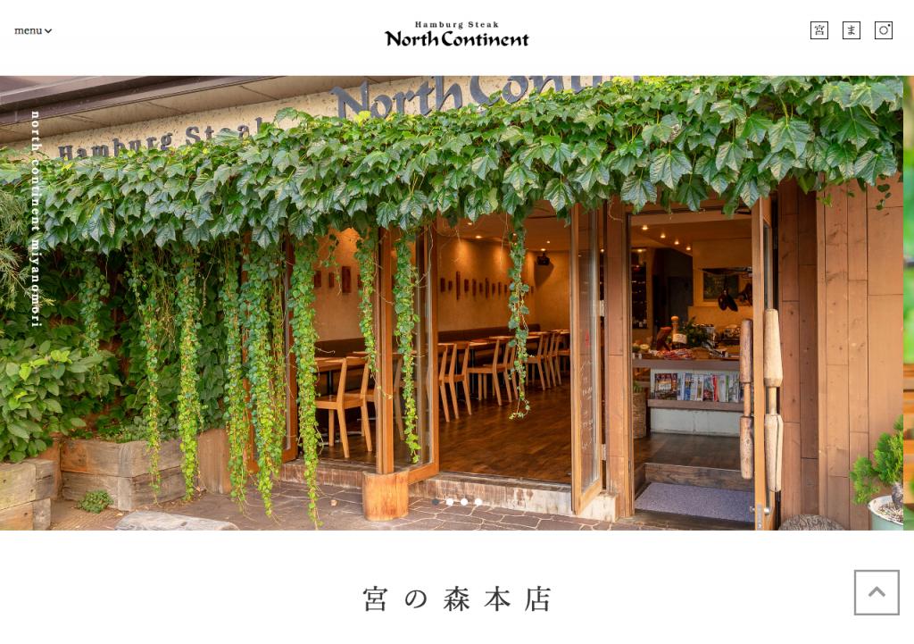 FireShot Capture 14 - ノースコンチネント 北海道産のお肉を使った札幌の手作りハンバーグ専門店 - http___www.north-continent.co.jp_