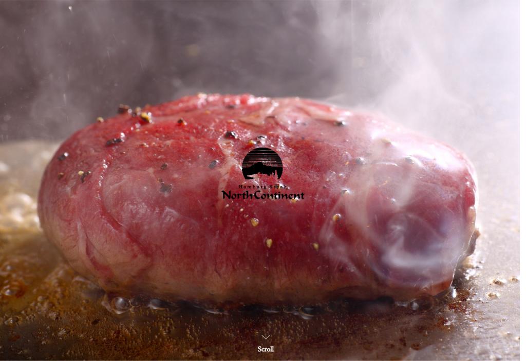 FireShot Capture 11 - ノースコンチネント 北海道産のお肉を使った札幌の手作りハンバーグ専門店 - http___www.north-continent.co.jp_