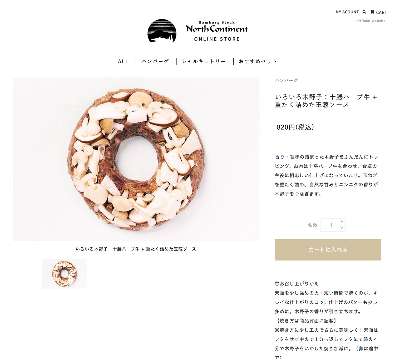 north_shop_item
